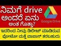 What is Google Drive? How to use Google drive in Kannada |