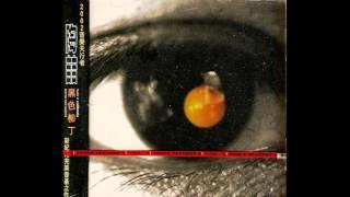 陶喆 / 2002 / 黑色柳丁 / 05 / 討厭紅樓夢