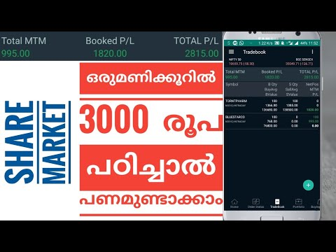 ഒരു മണിക്കൂർ 3000 രൂപ Profit Share Market Live Trading | Make Money Online Malayalam