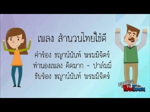 เพลง สำนวนไทยใช้ดี