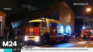 Кафе сгорело на юге Москвы - Москва 24