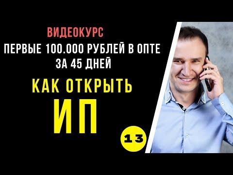Как открыть ИП? Пошаговая инструкция открытия ИП в РФ.