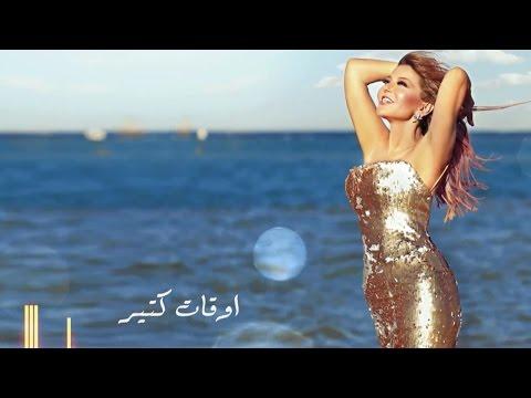 Samira Said ... Awat Kteir - With Lyrics   سميرة سعيد ... أوقات كتير - بالكلمات
