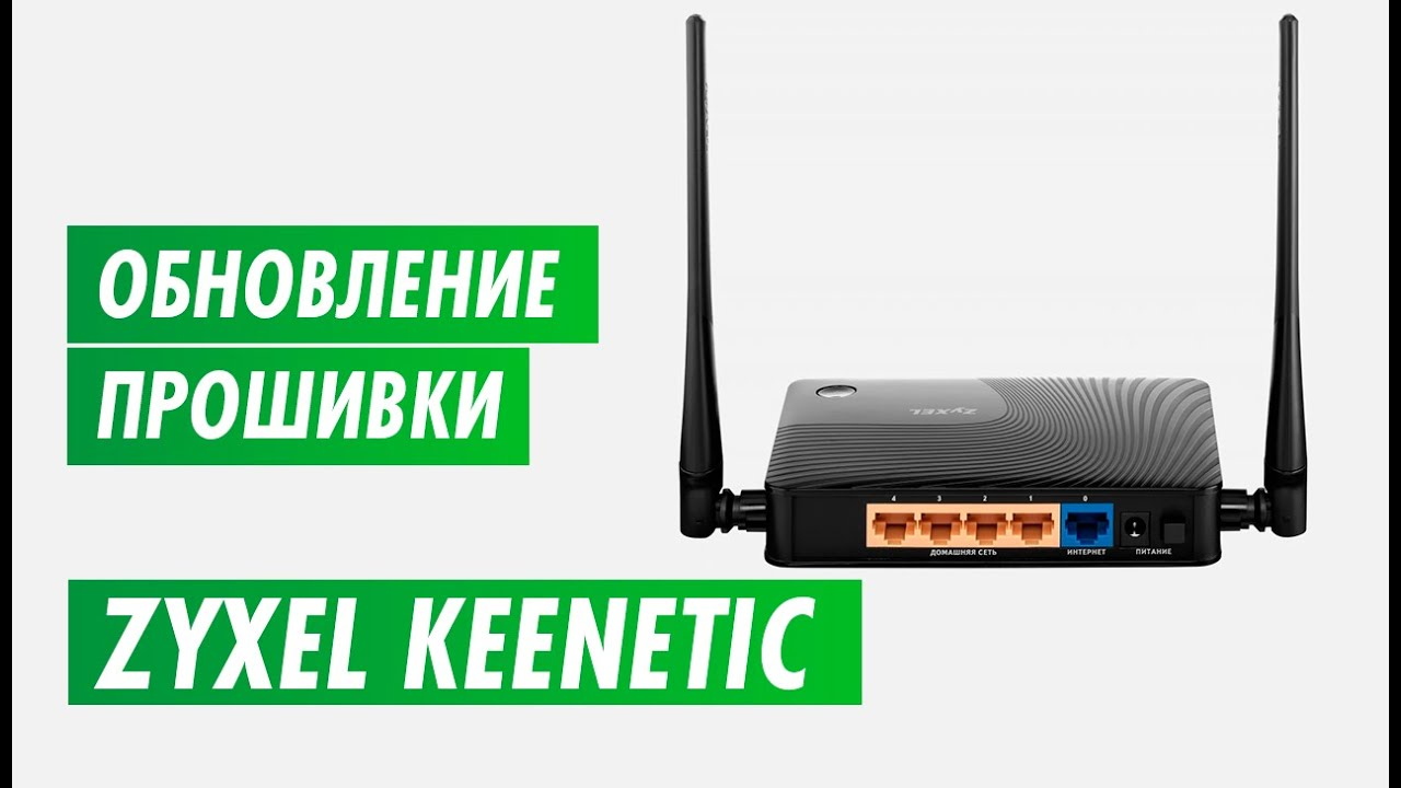 Router ZyXEL Keenetic Omni II: instruction, setting, feedback