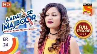 Video Aadat Se Majboor - आदत से मजबूर - Ep 24 - Full Episode - 3rd November, 2017 download MP3, 3GP, MP4, WEBM, AVI, FLV November 2017