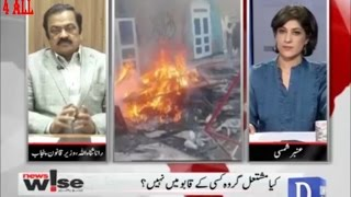 #Chakwal Ahmadiyya mosque Attack Pskistan News Wise