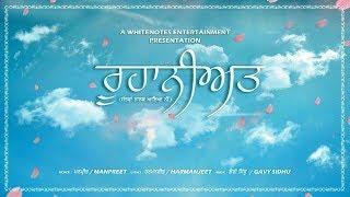 Roohaniyat - Sattvan Nanak Aaya Ni - Manpreet  Harmanjeet Gavy Sidhu I White Notes Entertainment