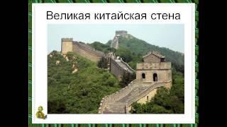 путешествие в азию презентация для детей