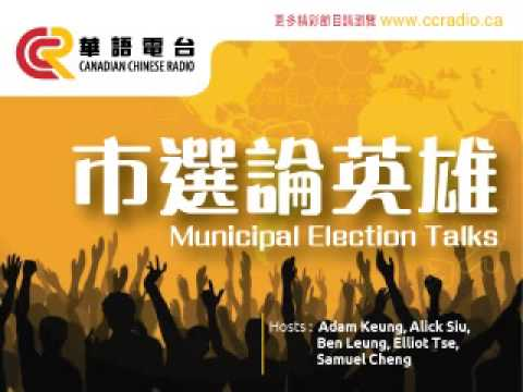市選論英雄 Municipal Election Talks - Dan Fox