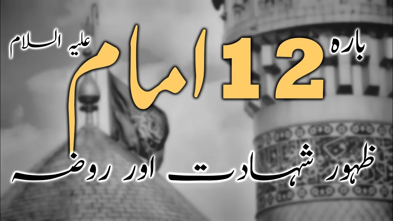 12 Imam Kai Zahoor, Shahadat Aur Roza Mubarak | Hindi/Urdu | HD 1080p |  Latest 2017 | Muslim World