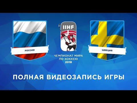 Чемпионат мира по хоккею 2018. Сборная России - сборная Швеции.