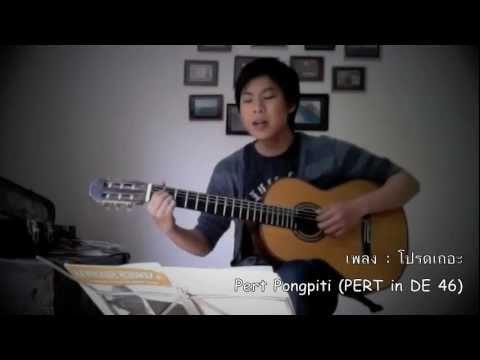 โปรดเถอะ (เพลงแต่ง) : เพิท KPN (PERT in DE 46)