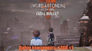 Sword Art Online:Fatal Bullet - Добро пожаловать в GGO #1