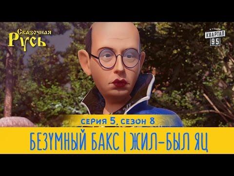 Сказочная русь 8 сезон 5 серия