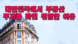 대한민국에서 부동산 장기투자를 하면 안되는 이유