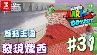 超級瑪利歐奧德賽   SUPER MARIO ODYSSEY   Nintendo Switch   #31蘑菇王國-發現耀西   小小實況