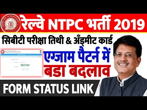 RRB Railway NTPC Form Status Link Activated//NTPC Exam Date Official//Exam Pattern Change