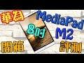華為高音質MediaPad M2 8.0,到底會不會成功大家來看看評測! 從今天開始馬上加入TechaLook: http://goo.gl/Aw1Cok ♥TechaLook 手機播放清單♥ ...