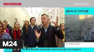 Смотреть видео Чем знаменита Никольская улица - Москва 24 онлайн