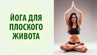 Йога для похудения живота. Йога для плоского живота. Упражнение вакуум  - уддияна бандха [Yogalife](Йога для похудения живота. Йога для плоского живота. Упражнение вакуум – уддияна бандха http://antistress.hatha-yoga.com.ua..., 2015-11-08T21:17:03.000Z)
