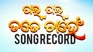 PAL PAL TATE CHAHE FILM  SONG RECORD DEEPAK&ANUBHA