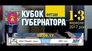Юні-Ламан (Одеса) - Хіт (Київ)