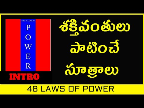 Game of thrones in real life || 48 LAWS OF POWER in telugu || Book summary || TeluguGeeks