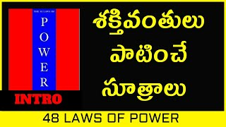 48 LAWS OF POWER in telugu || Book summary || TeluguGeeks