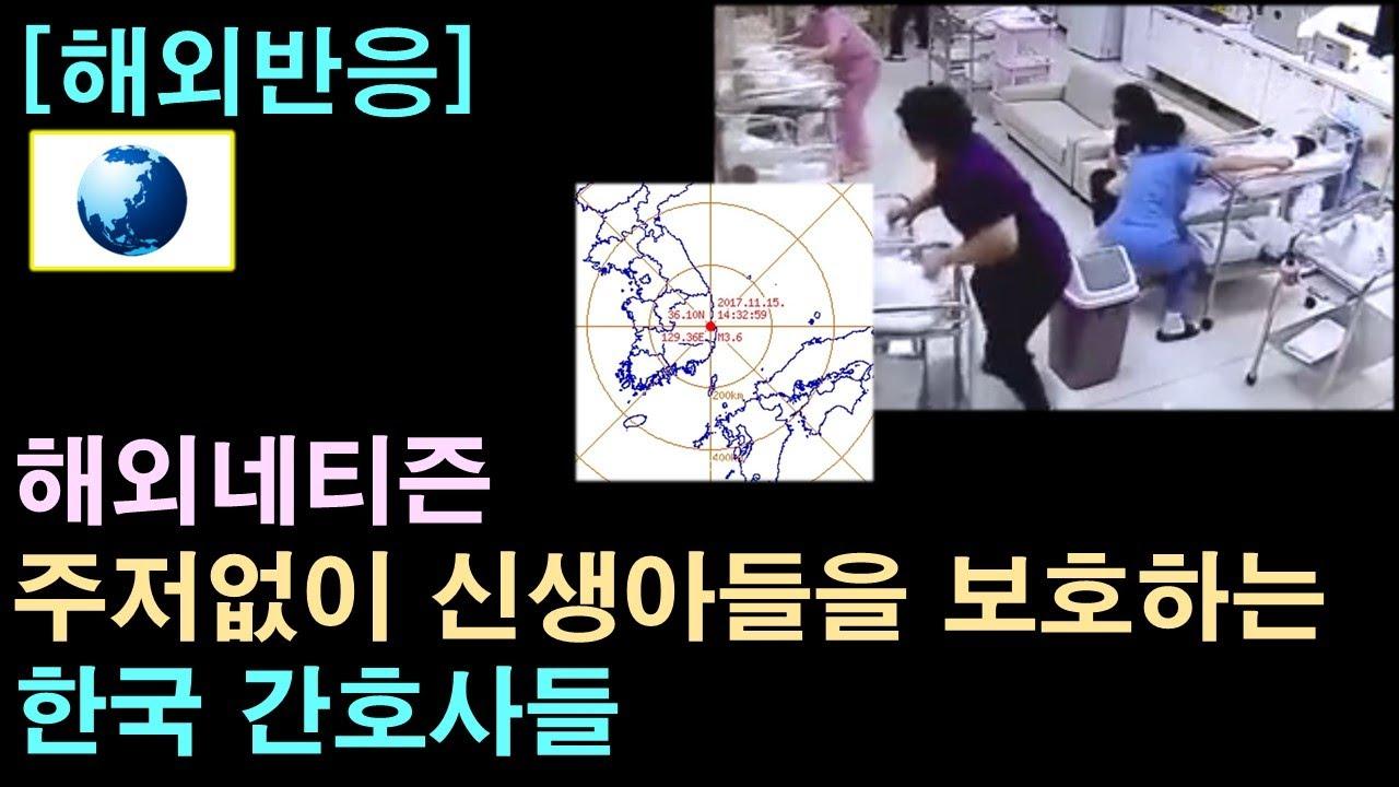 """[해외반응] 해외네티즌 """"주저없이 신생아들을 보호하는 한국 간호사들"""" 화제"""