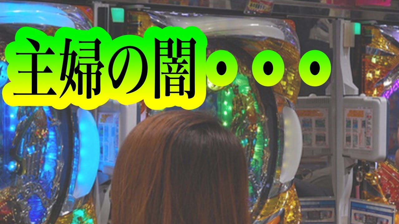 【衝撃】570万円失ったパチンコ依存の主婦の闇!!「リアル『闇金ウシジマくん』状態!」【まじかよチャンネル】