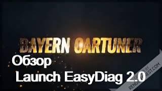 Обзор  Launch EasyDiag 2 0
