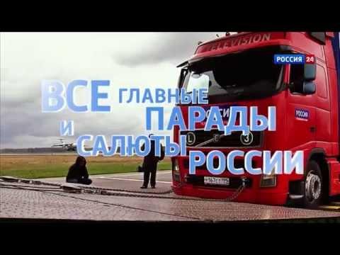 VGTRK Russia Moscow Promo ВГТРК Россия Москва Проморолик подготовки к 9 Мая 70 лет Победа