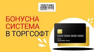 Бонусная система скидок в Торгсофт (версия 2018.0.9, 2018 г.)