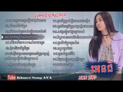 អេនជី angie old song khmer pel oun mean neak thmey bong kom yom ban te2