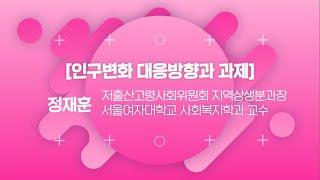 [저출산고령사회위원회 X 청년정책조정위원회 '세대연대'…