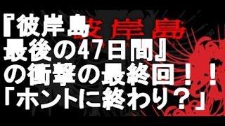 2014年7月28日発売の週刊ヤングマガジンで、 松本光司先生の『彼岸島 最...