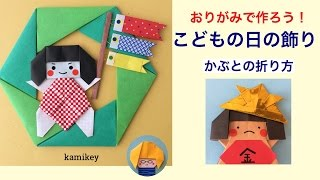 折り紙で作れるこどもの日の飾り&かぶとの折り方 thumbnail
