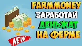 заработай играя в ферму