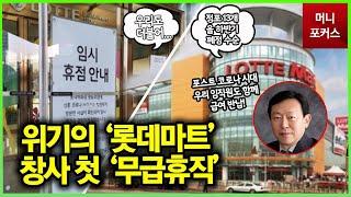 위기의 '롯데마트 '창사 첫 '무급휴직'