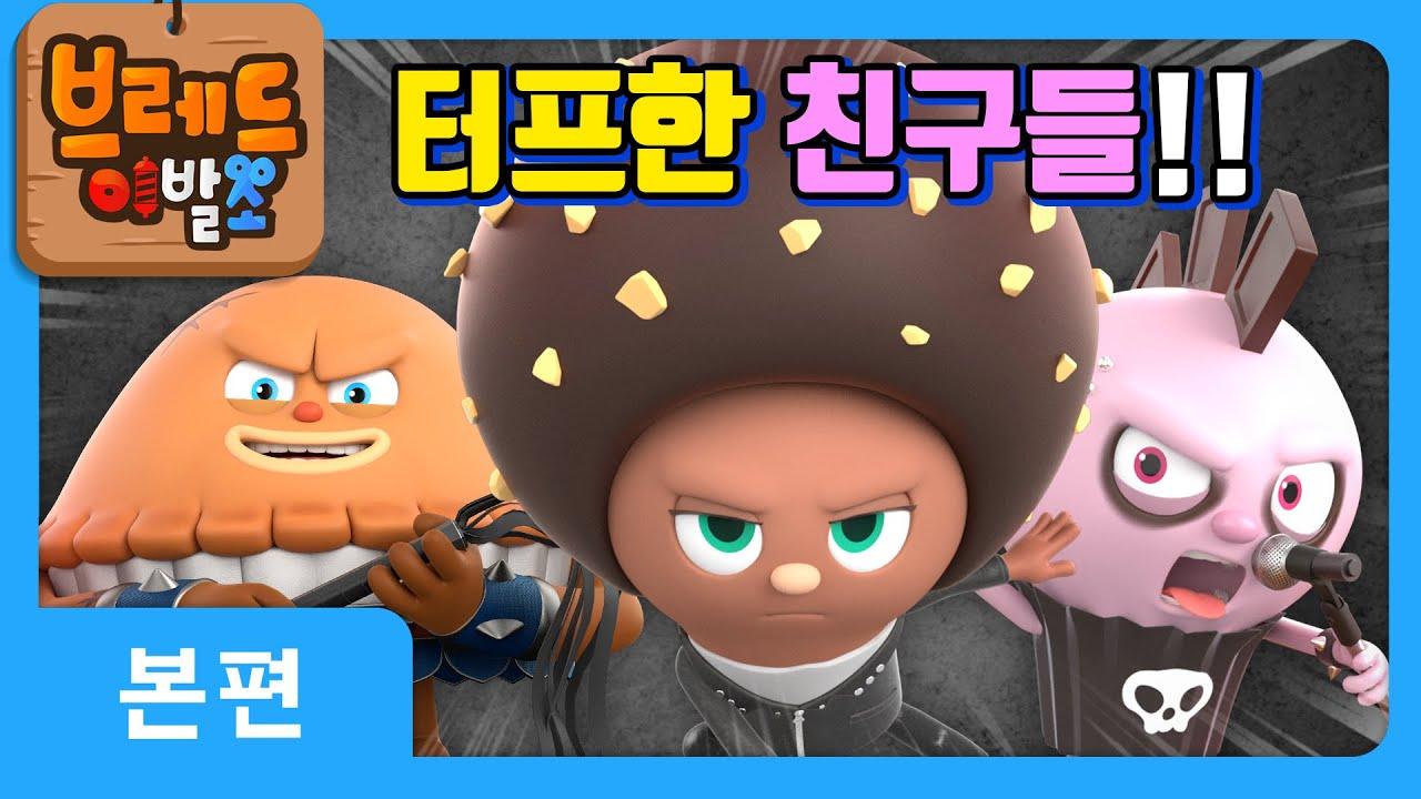 Download 브레드이발소2 | 😎터프한 친구들 | 애니메이션/만화/디저트/animation/cartoon/dessert