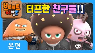 브레드이발소2   터프한 친구들   애니메이션/만화/디…