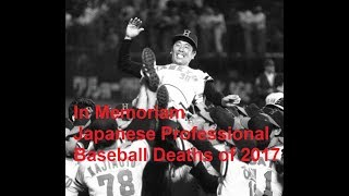 In Memoriam Japanese Professional Baseball Deaths of 2017 の記念日本の 2017 プロ野球の死
