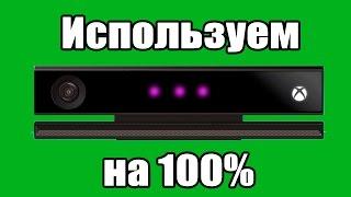 Используем Kinect  2.0 на 100%