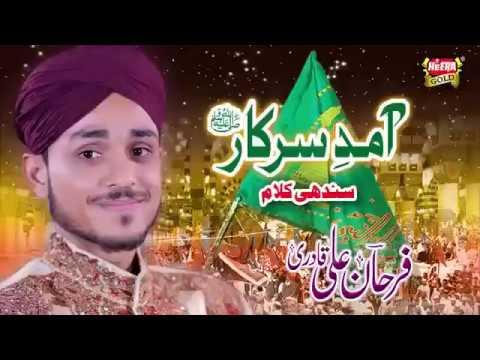 Latest Milad Naat Sharif 2018 by Farhan Ali Qadri