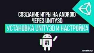 [UNITY 5] Создание игры для Android [#1] - Введение(Создание игры на Android через Unity. Как сделать игру на Android? Смотри видео полностью, возможно ты что то пропусти..., 2015-11-18T09:29:44.000Z)