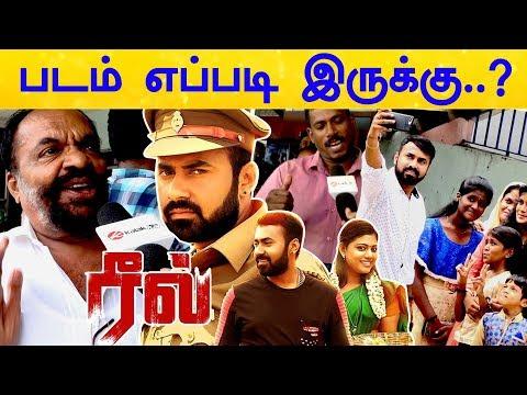 REEL Movie Public Review | FDFS | Udhyam Theatre | Udhay Raj | Avanthika | KPY Sarath | Munuswamy