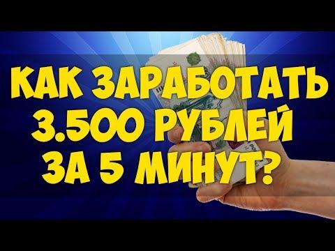 Как заработать 3500 рублей за 5 минут?