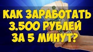 FAN-CASH - КЕЙСЫ С ДЕНЬГАМИ (ВЫВЕЛ 3000 РУБЛЕЙ)