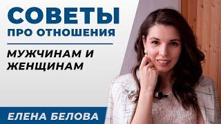 Советы про отношения мужчинам и женщинам Психология Нутрициология Елена Белова