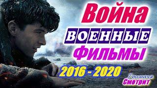 Вторая мировая война. Лучшие военные фильмы про вторую мировую войну 1939 - 1945 с 2016 по 2019 год